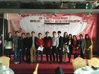 江财菁英汇2015年度盛会