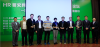 HR研究网第六届中国人力资本论坛